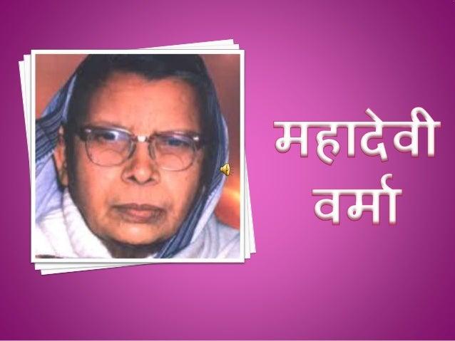 In hindi pdf verma stories mahadevi