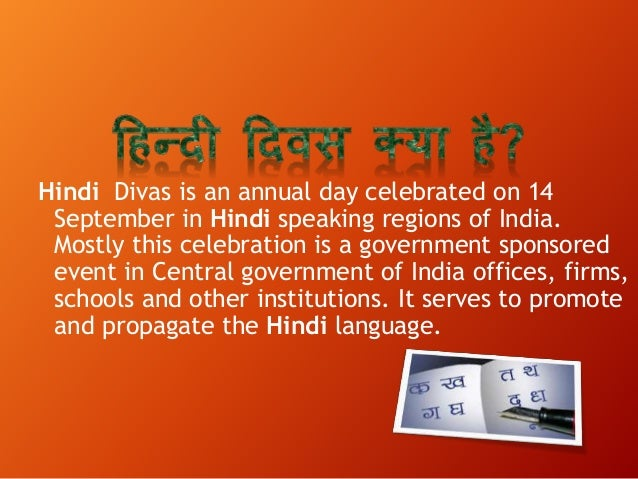 importance of hindi diwas Short essay on 'importance of water' in hindi 'national hindi day: 14 september' in india in hindi | 'hindi diwas' par nibandh (114 words) monday.