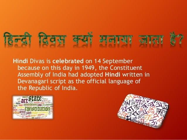 Essay on promoting hindi language in offices