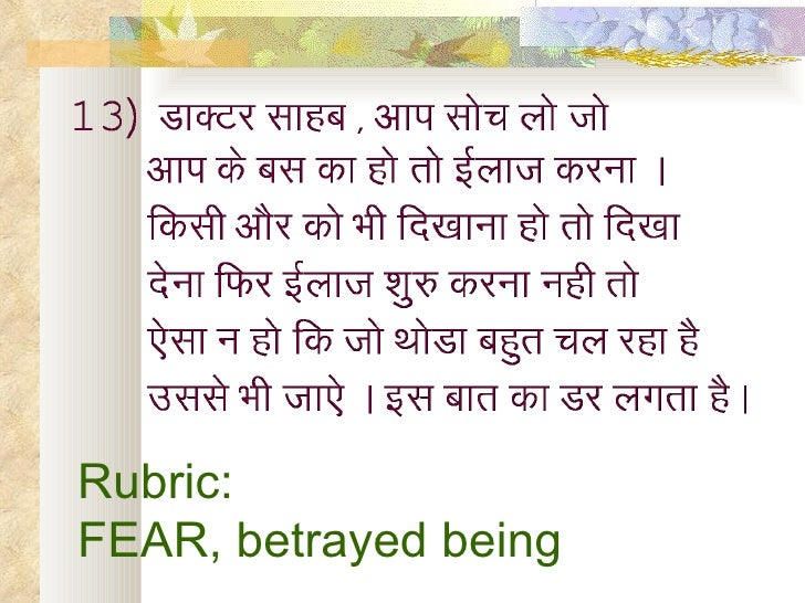Hindi Explanation Of Mental Rubrics Used In Revolutinesd Homeopathy