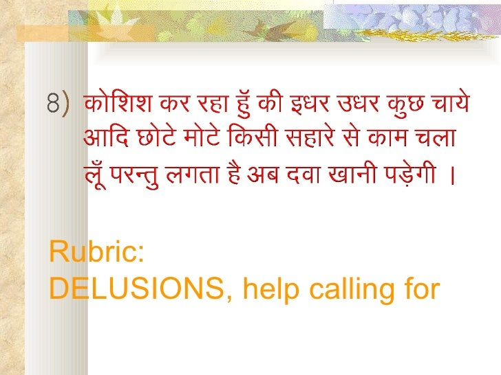 Hindi Explanation of Mental Rubrics used in Revolutinesd
