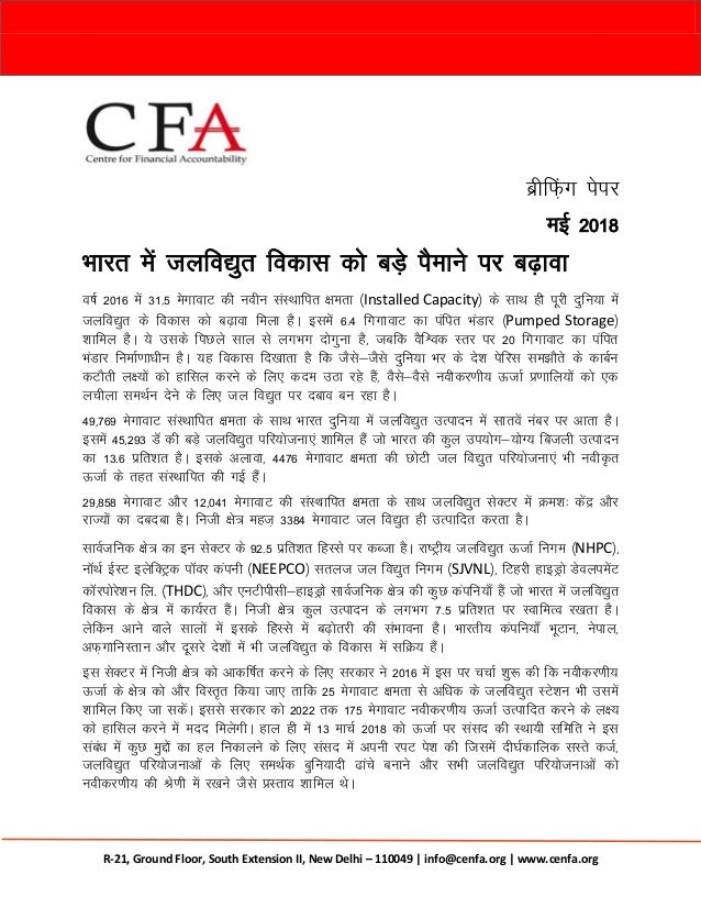 R-21, Ground Floor, South Extension II, New Delhi – 110049 | info@cenfa.org | www.cenfa.org czhÇQ+x isij eà 2018 Hkkjr esa...
