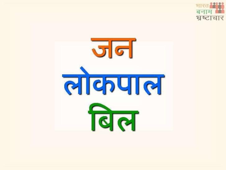 Hindi jan lokpal