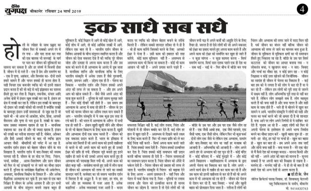 Hindi language article on bhartiya darshan and life