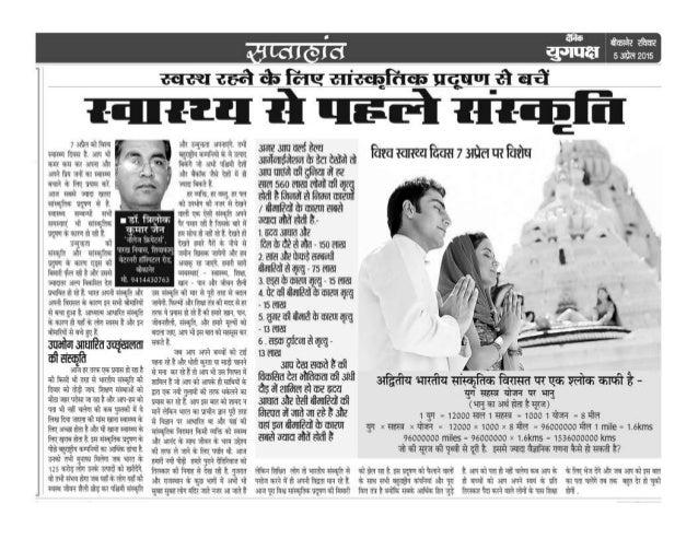 Hindi language lekh health indian culture civilisation ...