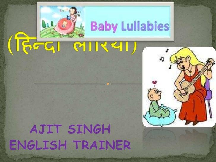 (हिन्दी लोरियाँ)<br />AJIT SINGH <br />ENGLISH TRAINER<br />