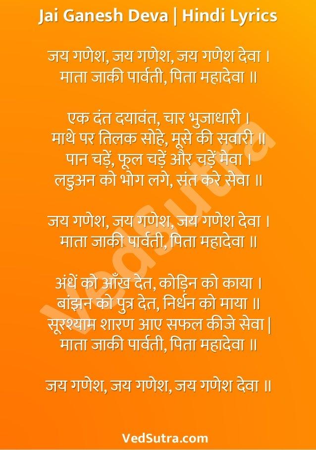 Lyrics for Popular Hindu Song--Ganesha Hymn (Aarti)