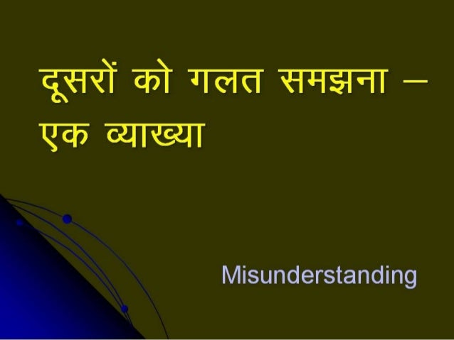 Hindi misunderstanding