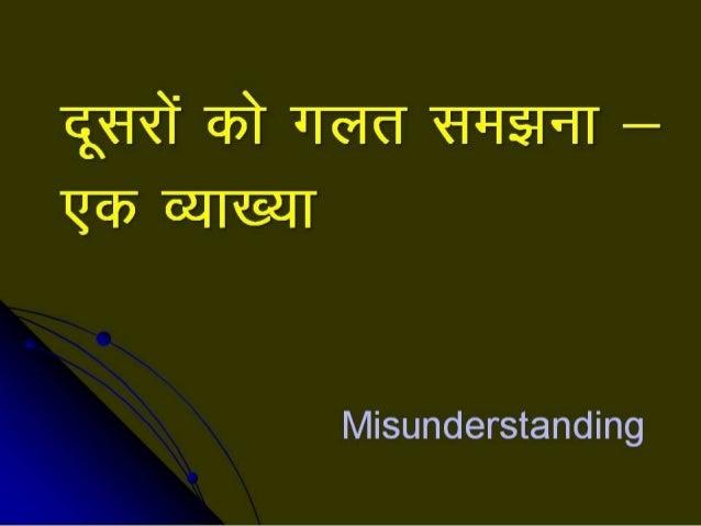 दूसरोँ को गलत समझना – एक व्याख्या Hindi misunderstanding