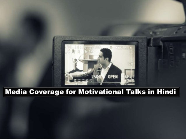 Media Coverage for Motivational Talks in Hindi