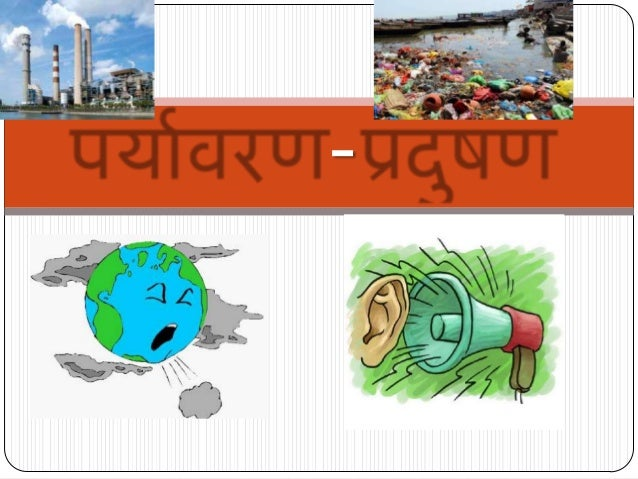 pollution in hindi पर्यावरण प्रदूषण (environmental pollution in hindi) submitted by hindi on  sat, 05/07/2011 - 12:16 printer friendly, pdf & email facebook twitter.