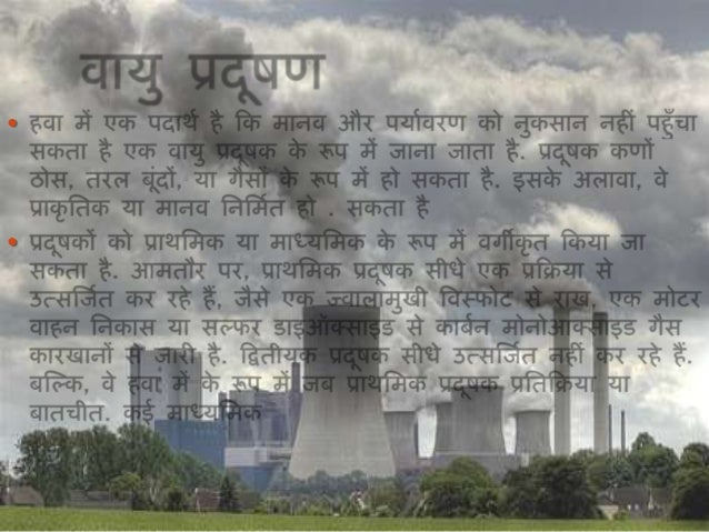paryavaran hindi essay Paryavaran sanrakshan essay in hindi pdf click to continue no wonder many have attributed a political motive to the introduction on wednesday of the much.