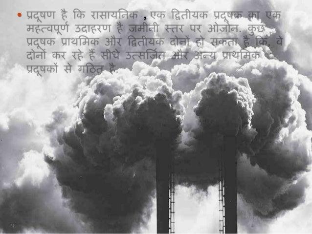 air pollution in hindi इक्कीसवीं सदी के आरम्भ में यह प्रश्न सबके सामने मुँह बाये खड़ा.