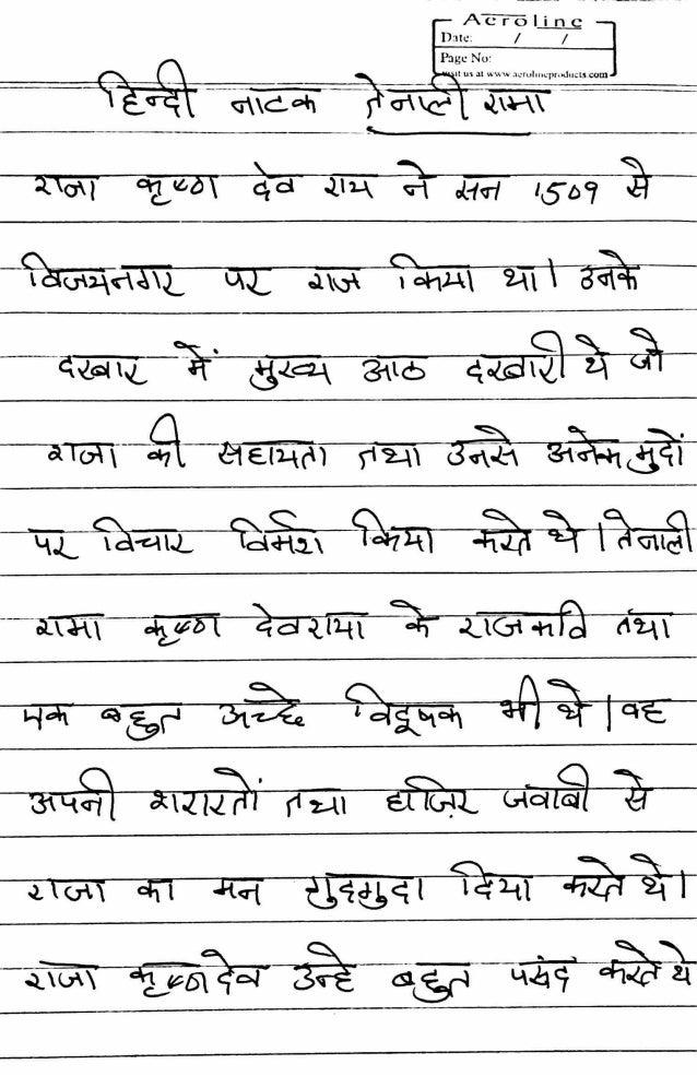comedy drama script for school in hindi
