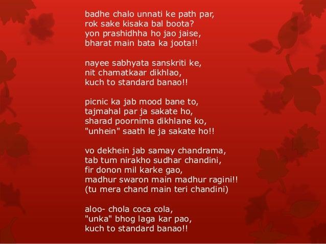 pragati path par mera bharat