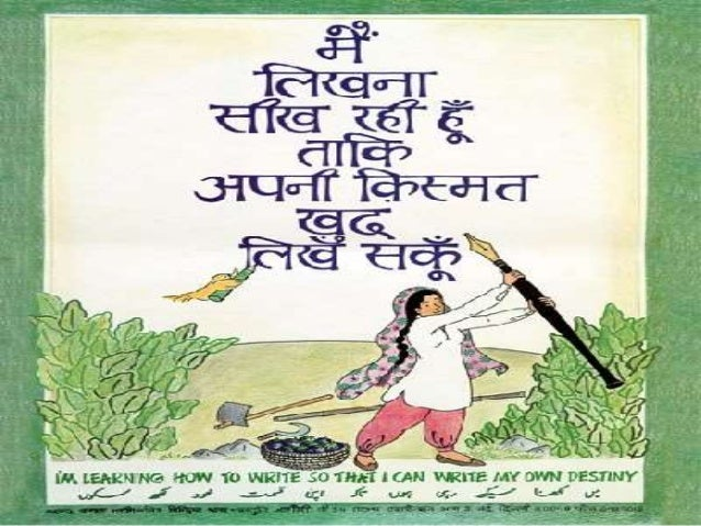 posters on women education