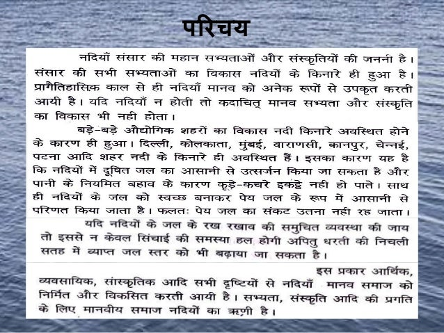 Holy Rivers - Hindi Slide 2