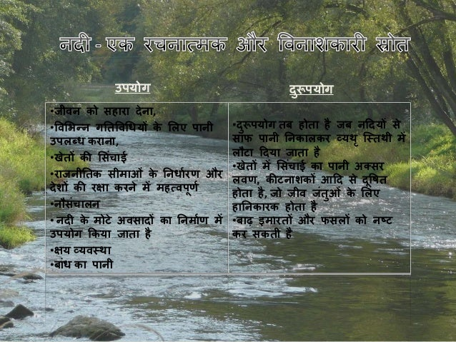 Holy Rivers - Hindi Slide 3