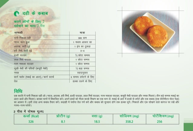 Hindi recipes for kidney patient by renal care india forumfinder
