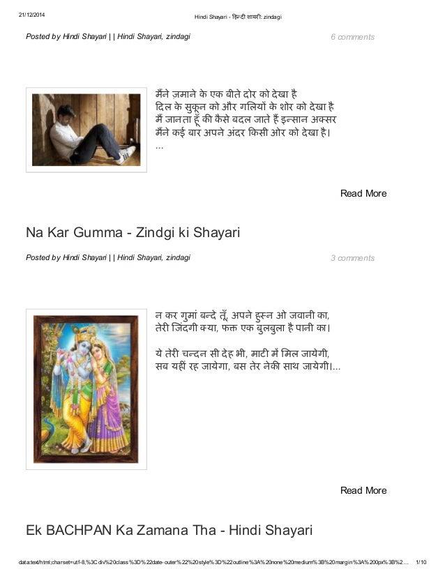 21/12/2014 Hindi Shayari - ह द शायर : zindagi data:text/html;charset=utf-8,%3Cdiv%20class%3D%22date-outer%22%20style%3D%22...