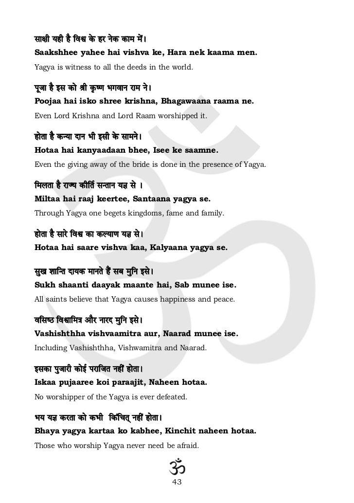 Hindu prayerbook