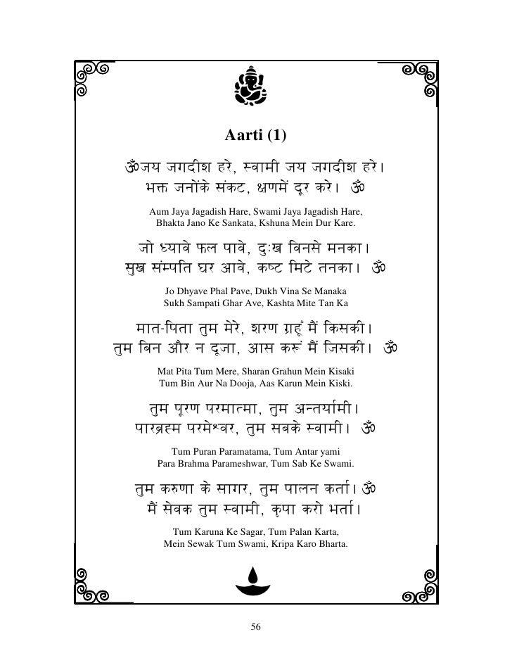 O palan hare song written in english