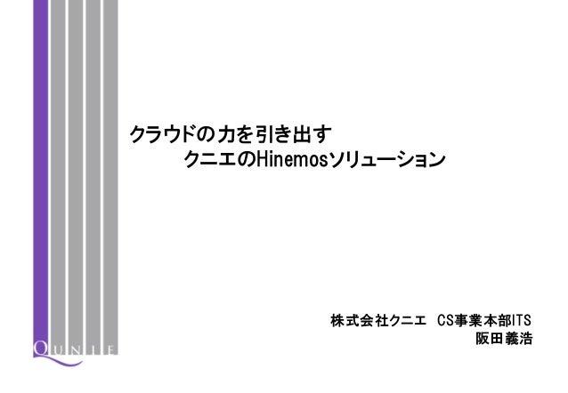 株式会社クニエ CS事業本部ITS 阪田義浩 クラウドの力を引き出す クニエのHinemosソリューション
