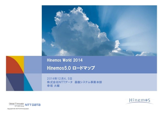 Copyright © 2014 NTT DATA Corporation  独自ロゴ  Hinemos World 2014  Hinemos5.0 ロードマップ  2014年12月4、5日  株式会社NTTデータ基盤システム事業本部  幸坂...
