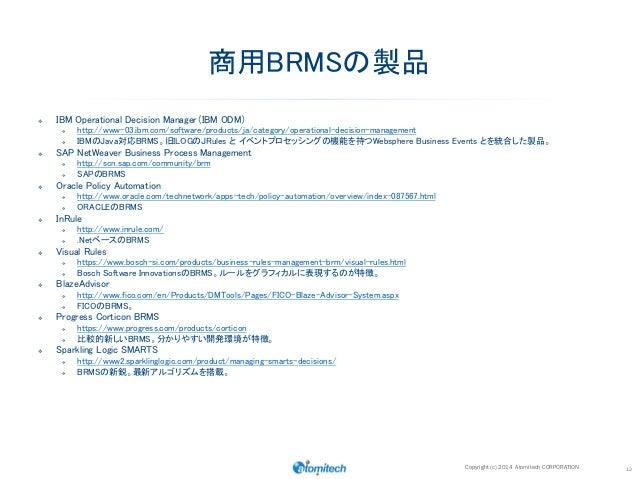 【hinemosworld2014】a1 2 ルールエンジンを使った運用管理自動化のすゝめ
