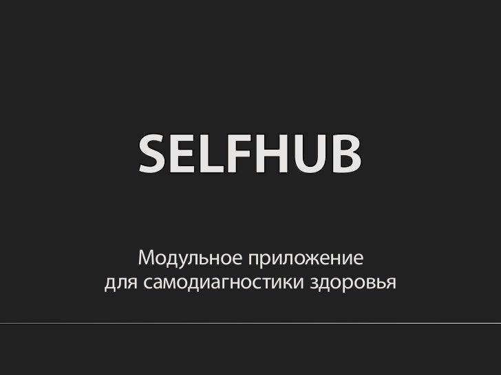SELFHUB   Модульное приложениедля самодиагностики здоровья