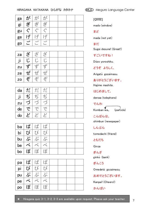 hiragana katakana worksheet answers. Black Bedroom Furniture Sets. Home Design Ideas
