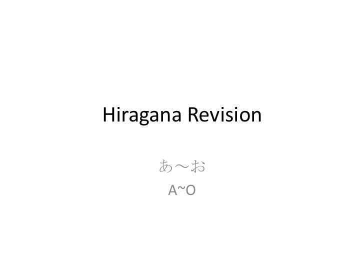 Hiragana Revision <br />あ~お<br />A~O<br />