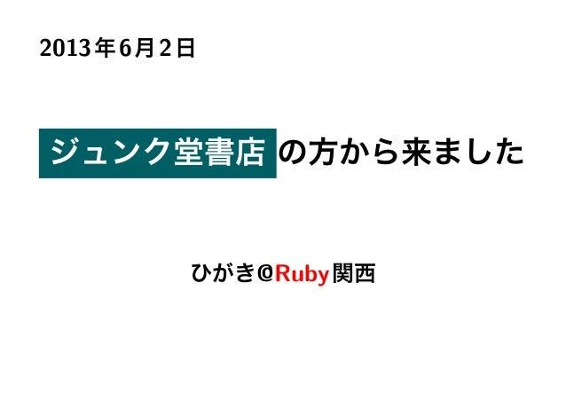 2013年6月2日ジュンク堂書店 の方から来ましたひがき@Ruby関西