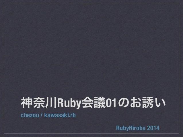 神奈川Ruby会議01のお誘い  chezou / kawasaki.rb  RubyHiroba 2014