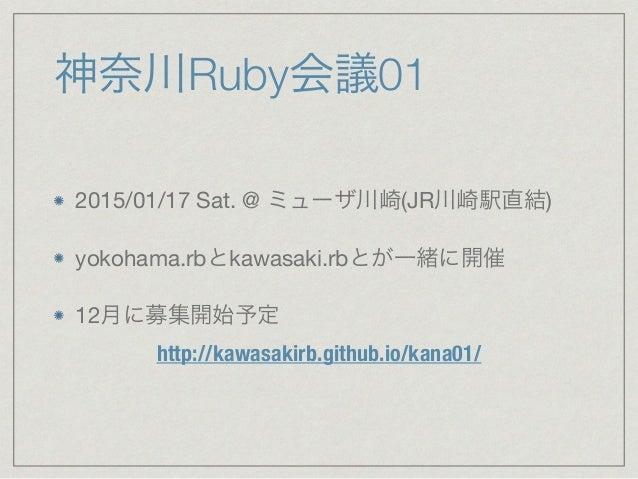 Introduction to Kanagawa Ruby Kaigi01 #kana01