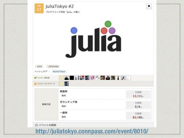 http://juliatokyo.connpass.com/event/8010/
