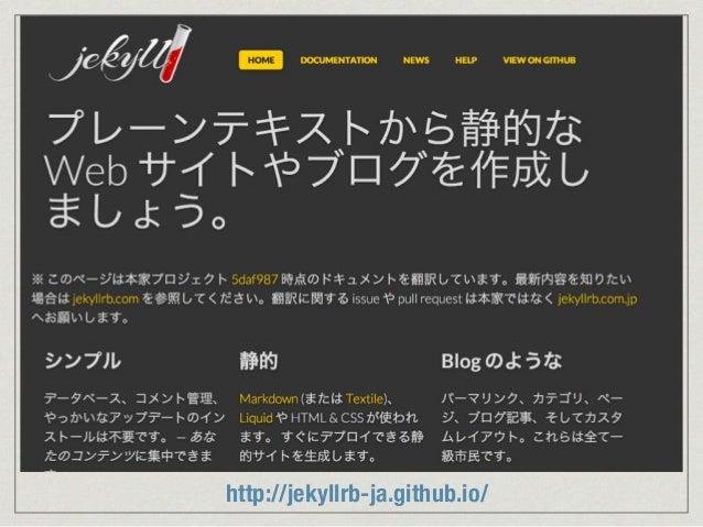 http://jekyllrb-ja.github.io/