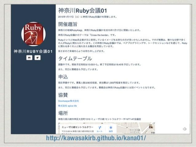 http://kawasakirb.github.io/kana01/