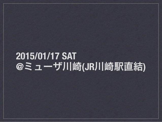 2015/01/17 SAT  @ミューザ川崎(JR川崎駅直結)