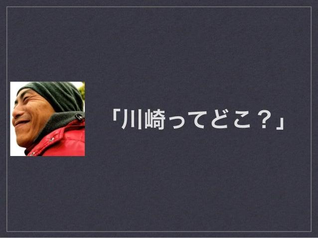 「川崎ってどこ?」