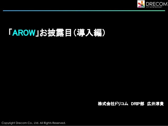 「AROW」お披露目(導入編)   株式会社ドリコム DRIP部 広井淳貴