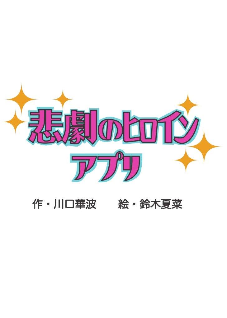 作・川口華波   絵・鈴木夏菜