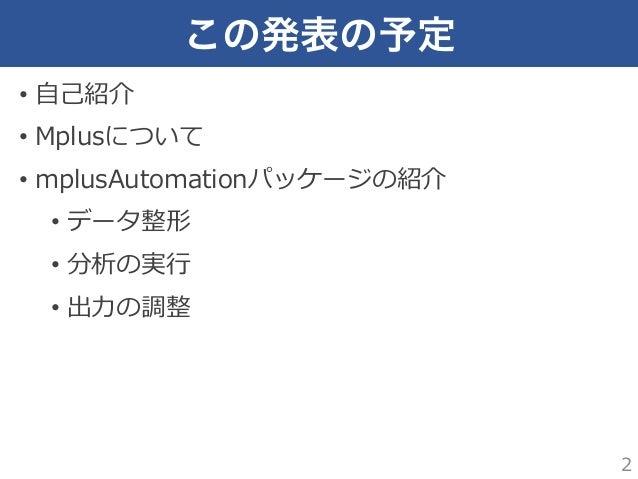 RでMplusがもっと便利にーmplusAutomationパッケージー #Hiroshimar05  Slide 2