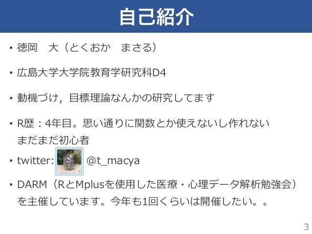RでMplusがもっと便利にーmplusAutomationパッケージー #Hiroshimar05  Slide 3