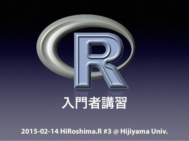 2015-02-14 HiRoshima.R #3 @ Hijiyama Univ. 入門者講習