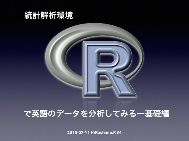 2015-07-11 HiRoshima.R #4 統計解析環境 で英語のデータを分析してみる―基礎編