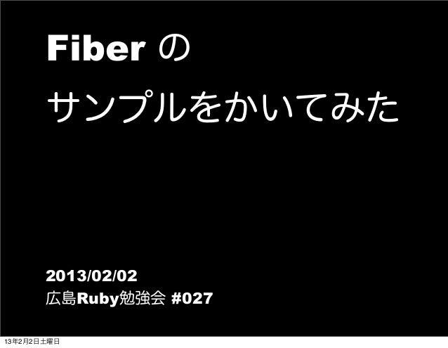Fiber の       サンプルをかいてみた       2013/02/02       広島Ruby勉強会 #02713年2月2日土曜日