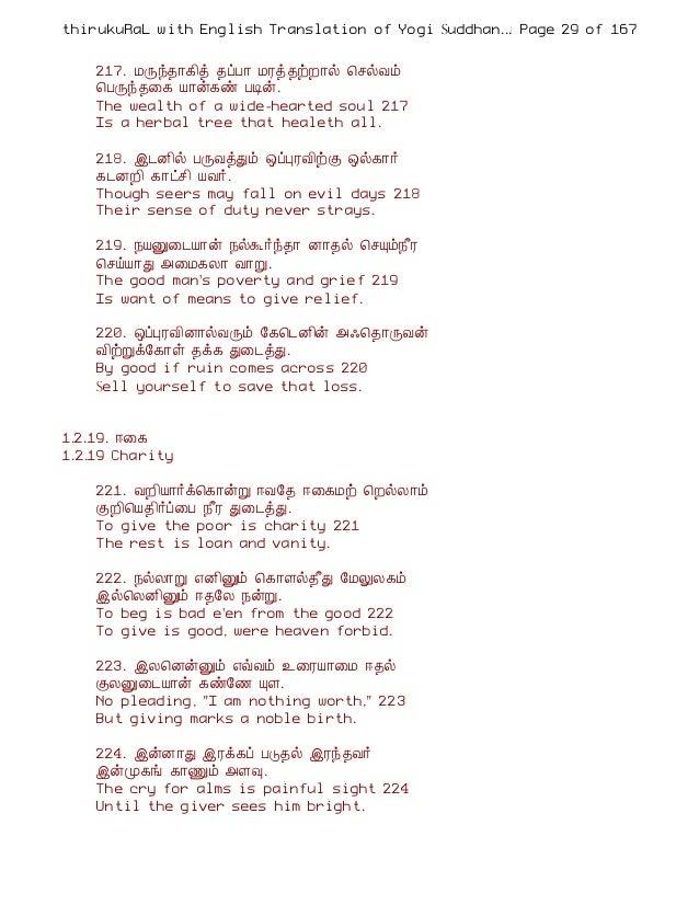 Hirukkural tamil english 29 217 solutioingenieria Gallery