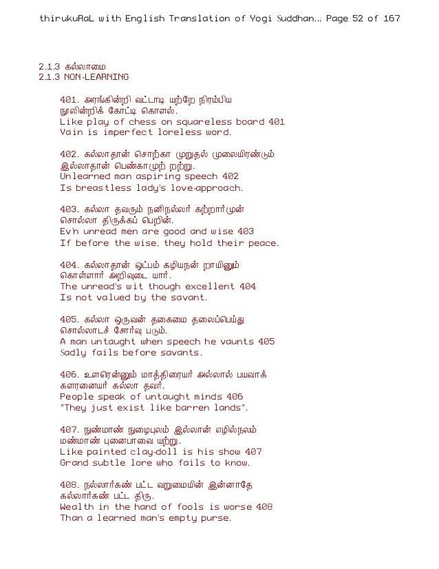Tamil sexting