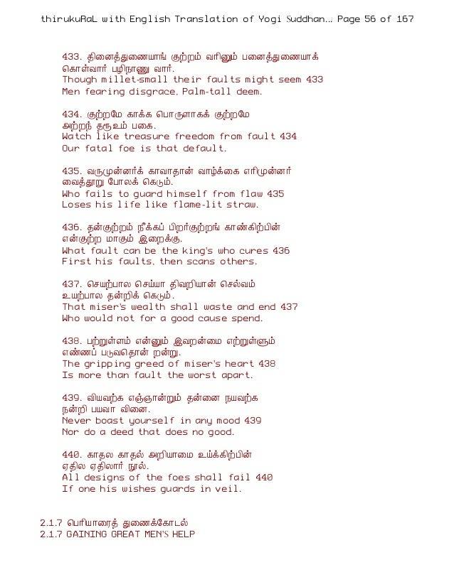 Hirukkural tamil english